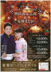 増位山太志郎&菊地まどかクリスマスディナーショー2014