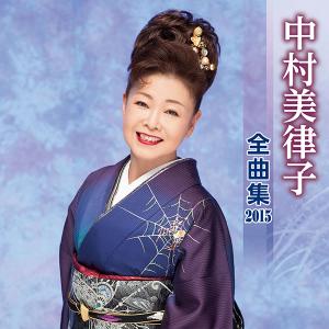 中村美律子 全曲集2015