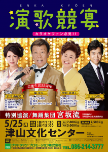 5月25日(月)「演歌競宴」