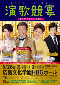 5月26日(火)「演歌競宴」