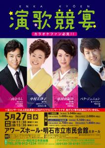 5月27日(水)「演歌競宴」