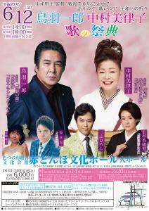 6月12日(金)「鳥羽一郎・中村美律子 歌の祭典」
