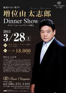 3月28日(土)「増位山太志郎 ディナーショー」