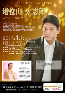 4月5日(日)「増位山太志郎 スペシャルステージ」