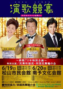 6月19日(金)「演歌競宴」