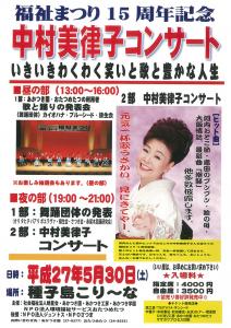 5月30日(土)「福祉まつり15周年記念 中村美律子コンサート」