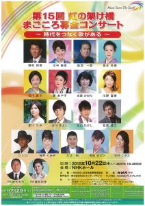 10月22日(木)「第15回 虹の架け橋まごころ募金コンサート」