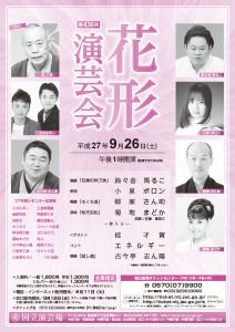 9月26日(土)「第436回 花形演芸会」