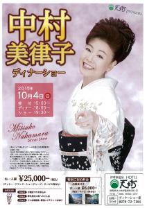 10月4日(日)「中村美律子ディナーショー」
