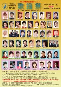 9月9日(水)「一般社団法人 日本歌手協会  第42回歌謡祭」