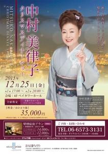 12月25日(金)「中村美律子クリスマスディナーショー」