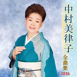9月9日(水)『中村美律子 全曲集2016』アルバム新発売