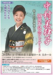2016年3月18日(金)「中村美律子30周年記念コンサート」会場:岸和田市立浪切ホール 大ホール