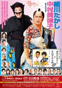 2016年1月4日(月)~1月24日(日)「細川たかし 中村美律子 新春特別公演」