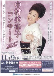 11月9日(月)「中村美律子コンサート2015」立見券の販売決定!!