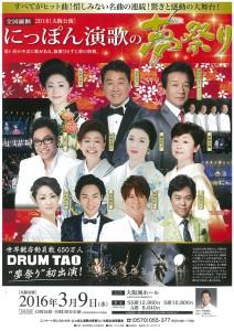 2016年3月9日(水)「にっぽん演歌の夢祭り2016 大阪公演」