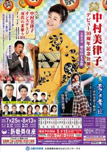 7月25日(月)~8月13日(土)「中村美律子 デビュー30周年記念公演 」友情出演 増位山太志郎