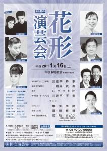 2016年1月16日(土) 「第440回 花形演芸会」