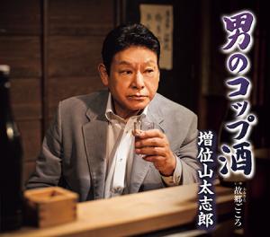 シングル新発売『男のコップ酒/故郷ごころ』 1月20日(水)発売
