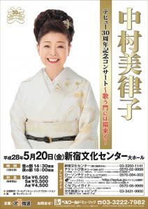 5月20日(金)「中村美律子デビュー30周年記念コンサート~歌う門には福来る~」