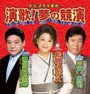 2016年5月-6月「演歌!夢の競演」