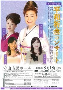 8月18日(木)「平和祈念コンサート」