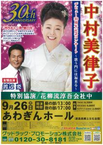 9月26日(月) 「中村美律子30周年記念コンサート~歌う門には福来る~」