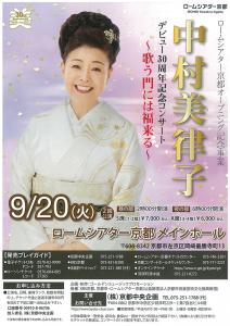 9月20日(火)「中村美律子デビュー30周年記念コンサート~歌う門には福来る~」