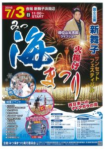 7月3日(日)「みつ海まつり~サンセットフェスティバル~」