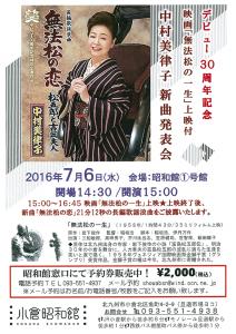 7月6日(水)「デビュー30周年記念 映画「無法松の一生」上映付 中村美律子新曲発表会」