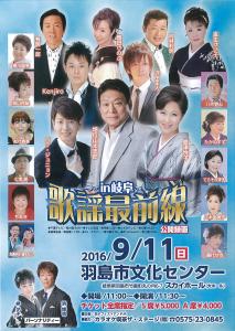 9月11日(日)歌謡最前線in岐阜