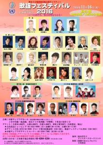 11月16日(水)「歌謡フェスティバル2016(昼の部)」