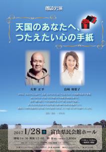 2017年1月28日(土)「天国のあなたへ、つたえたい 心の手紙」朗読公演