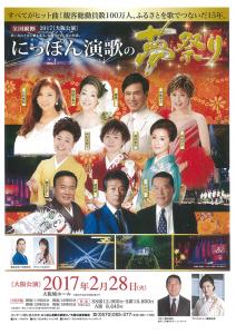 2017年2月28日(火)「全国縦断 にっぽん演歌の夢祭り 大阪公演」