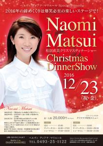 12月23日(金)「松居直美クリスマスディナーショー」