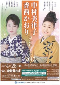 2017年4月28日(金)「中村美律子・香西かおり コンサート2017」