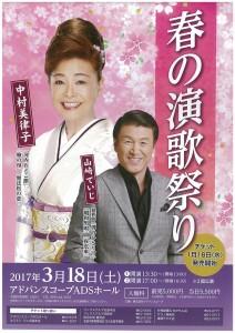 3月18日(土)「中村美律子 山崎ていじ 春の演歌祭り」