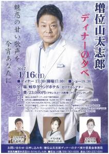 4月16日(日)「増位山太志郎ディナーの夕べ」