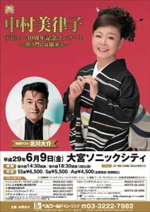 6月9日(金)「中村美律子デビュー30周年記念コンサート       ~歌う門には福来る~」