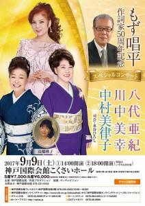 9月9日(土)「もず唱平 作詞家50周年記念企画スペシャルコンサート」