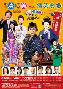 20180308_14中日劇場1