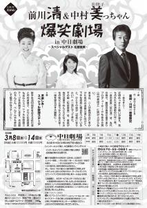 20180308_14中日劇場2