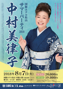 8月7日(火)「サマーパーティー2018 中村美律子」
