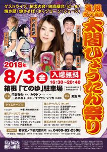 8月3日(金)「箱根宮下温泉 太閤ひょうたん祭り」