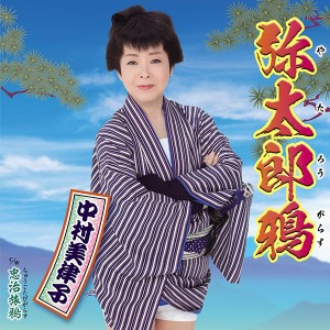 中村美律子「弥太郎鴉」