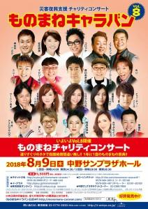 8月9日(木) 災害復興支援チャリティコンサート「ものまねキャラバンVol.8
