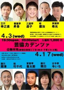 4月3日(水)「芸協カデンツァ」