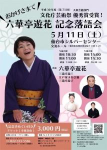 5月11日(土)「六華亭遊花 記念落語会」