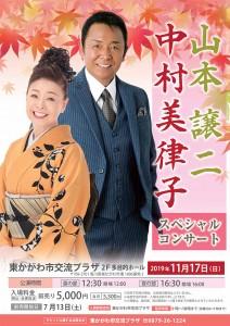 11月17日(日)「山本譲二 中村美律子 スペシャルコンサート」
