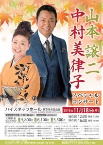 11月18日(月)「山本譲二 中村美律子 スペシャルコンサート」